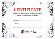 Подарочный сертификат PMPRO 3000